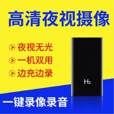 滿泰鑫(MTX)H2微型高清攝像機手機移動U盤充電寶電源紅外夜視錄像錄音小隱形偽裝隨身攝像頭