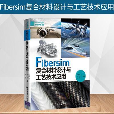 Fibersim复合材料设计与工艺技术应用 西子Fibersim教材 Fibersim工业技术 航空航天 复合材料