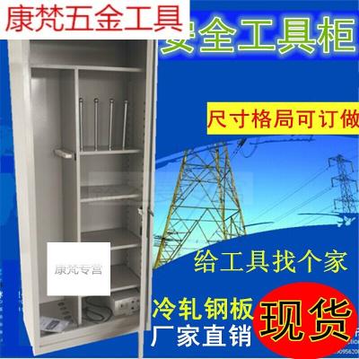 定做电力安全工具柜智能除湿工具柜工器具柜绝缘工具柜物资柜便民柜子