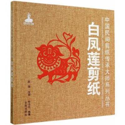 白鳳蓮剪紙 中國民間剪紙傳承大師系列叢書 9787508295206