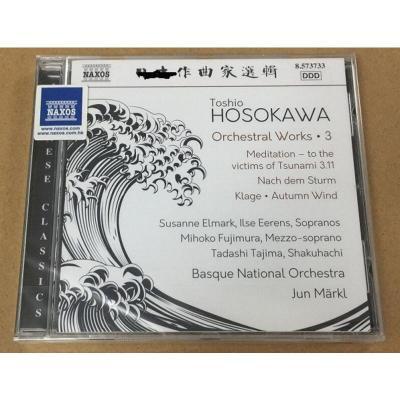 Naxos 8573733 Toshio Hosokawa:管弦乐作品集 第3辑 CD 正版预订