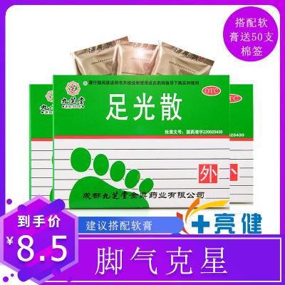 九芝堂 足光散40g*3袋 足光粉 脫皮腳臭 水泡 真菌感染 癬癥成人 泡腳治療 腳氣藥 外用散劑
