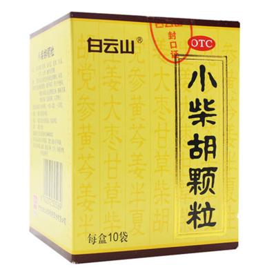 小柴胡顆粒白云山10袋解表散熱疏肝和胃口苦咽干