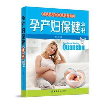全新正版 孕产妇保健全书