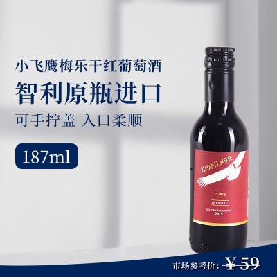 智利原瓶進口 手擰蓋 智利飛鷹莊美樂干紅葡萄酒187ML 單瓶裝 進口小瓶紅酒