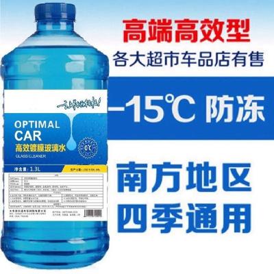 淘爾杰/TAOERJ【0℃】鍍膜玻璃水 車用非濃縮汽車擋風玻璃清洗劑-1300ml*4瓶
