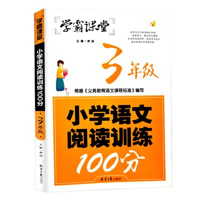 三年級閱讀理解訓練題 老師推薦小學語文專項訓練書100分3年級小學生上冊下冊100篇每日一練課外階梯閱讀與寫作必讀本大全