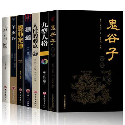 0704全套七冊受益一生的七本書人性的弱點卡耐基正版+ 全套正版李宗吾原著+狼道+鬼谷子+方與圓+羊