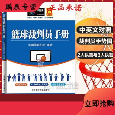 正版 篮球裁判员手册书籍篮球裁判法图书 篮球规则书籍 中国篮球协会审定 篮球裁判员裁判法竞赛比赛规则