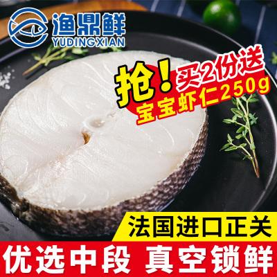 漁鼎鮮鱈魚片法國冷凍銀鱈魚切片中段400g 海鮮水產生鮮食品寶寶輔食深海魚