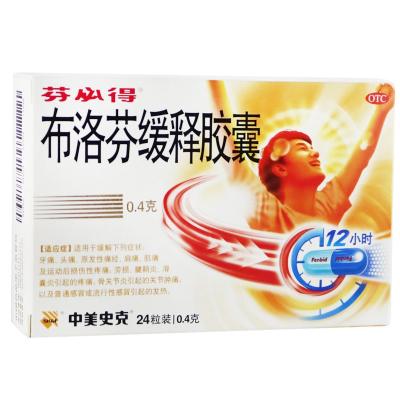 芬必得 布洛芬緩釋膠囊0.4克*24粒/盒 緩解牙痛頭痛原發性痛經肩痛腱鞘炎疼痛滑囊炎疼痛普通流行感冒發熱