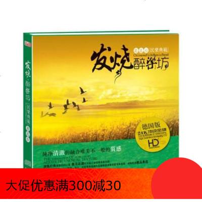 正版 天籟發燒 純音樂 發燒醉樂坊-菊花臺 民歌典范 1HDCD