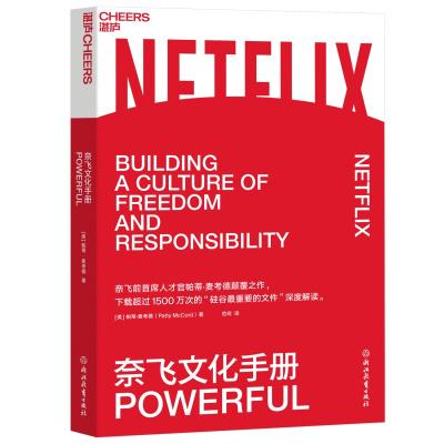 正版書籍 奈飛文化手冊 Patty McCord著 美劇夢工廠奈飛的成功魔法 擁抱一種顛覆傳統智慧的管理思維 企業經營管