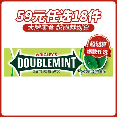 【29.9任選8件/59任選18件】綠箭口香糖原味薄荷5片13.5g裝清新口氣休閑零食