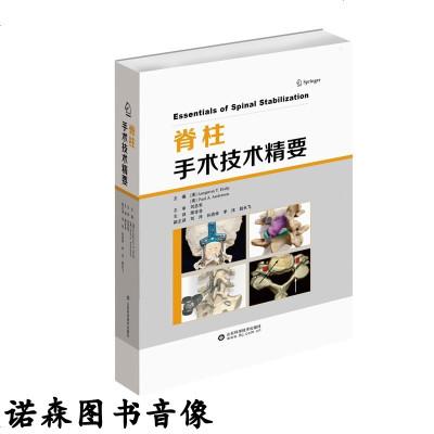 脊柱手術技術精要 精裝全彩 脊柱外科學書籍 脊柱臨床實用 外科學骨科學書籍 醫學和參考書籍 978753319970