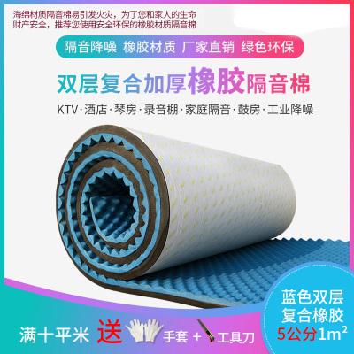 環保隔音棉墻體吸音阻燃ktv隔音墻貼神器隔音板臥室隔音棉下水管古達隔音棉-藍色雙層復合橡膠5公分1平米