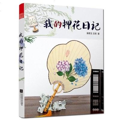 我的押花日記押花干燥花卉手工制作手作DIY工藝品押花初學者入基礎進階教程書籍