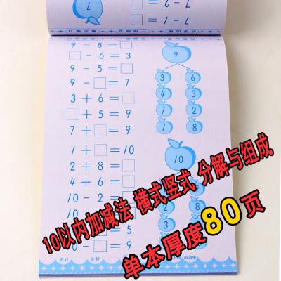 天天练10以内加减法学前必学 幼儿计算能力学前幼儿辅导练习手册 适合3-6岁 每天10分钟 进步一大步