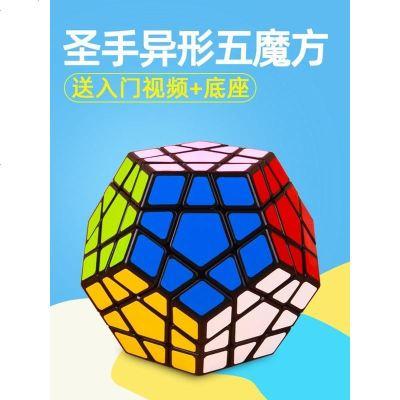 圣手三階五魔方十二面體五邊形5魔12面比賽順滑異形魔方