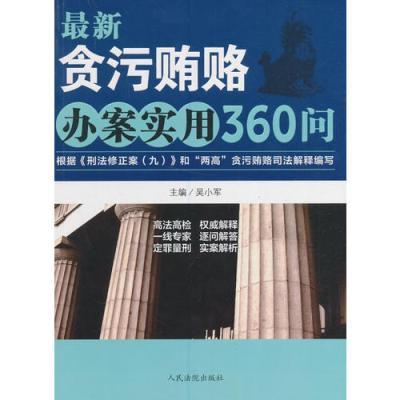 """最新贪污贿赂办案实用360问-根据《刑法修正案(九)》和""""两高""""贪污贿赂司法解释编写"""