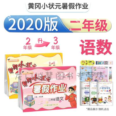 新2020黃岡小狀元暑假作業二級數學+語文2本套裝通用版可搭配黃岡作業本使用