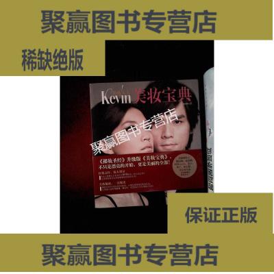 正版9层新 彩妆天王Kevin美妆宝典:教你创造梦想中的美丽