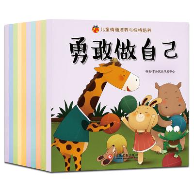 全10冊兒童情商培養與性格培養繪本注音版 媽媽我能行養成好習慣勇敢做自己寶寶圖書0-3-6周歲幼兒
