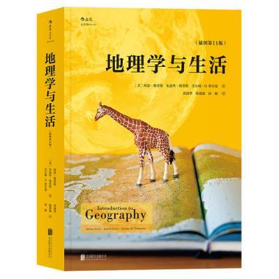 地理學與生活(插圖第11版)