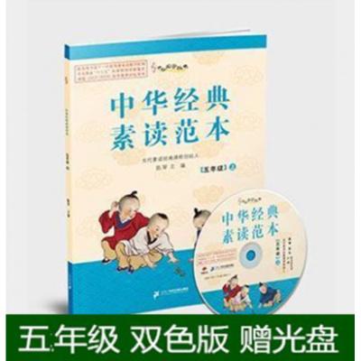 中華國學經典 中華經典素讀范本 五年級上/5年級上冊 雙色版 陳琴主編中華素讀教程誦讀背誦經典 二十一世紀出