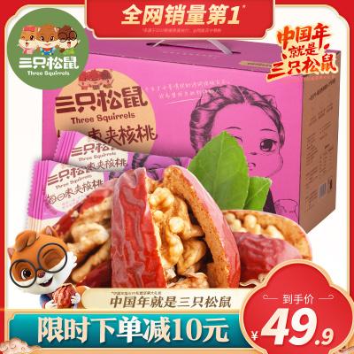 新品【三只松鼠_每日枣夹核桃750g/箱】新疆特产大红枣干果零食