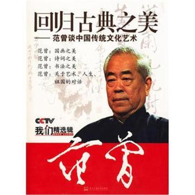 全新正版 回归古典之美——范曾谈中国传统文化艺术(8DVD)