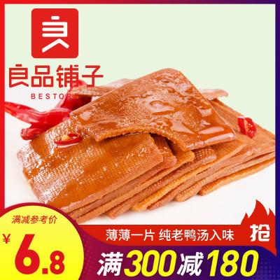 良品鋪子 豆干零食 麻辣薄豆干 160gx1袋裝 麻辣味素食麻辣零食豆腐干辣條味休閑食品