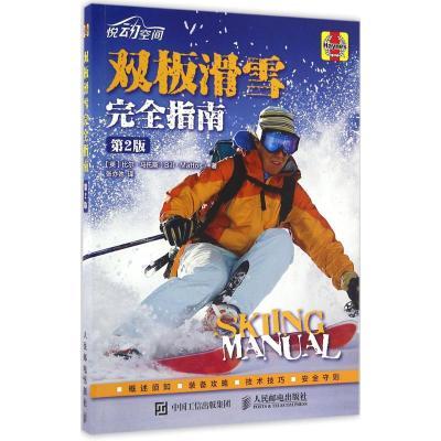 正版 双板滑雪*指南 (英)比尔·马托斯(Bill Mattos) 著;张亦弛 译 人民邮电出版社 9787115436
