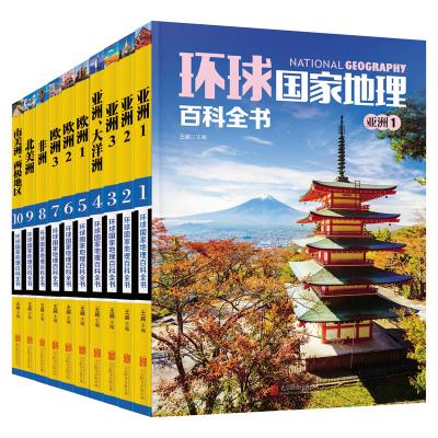 环球国家地理百科全书 全10册 彩图版 旅游指南自助游攻略旅游书