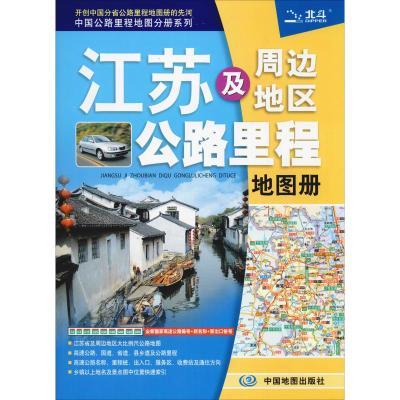 江苏及周边地区公路里程地图册 天域北斗 著 文教 文轩网