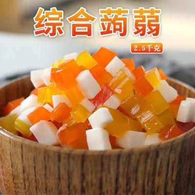 綜合蒟蒻三色水晶果奶茶店專用刨冰粥配料奶茶原料彩色椰果粒 2.5KG綜合蒟蒻