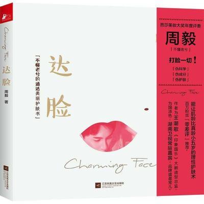達臉9787559409348江蘇鳳凰文藝出版社