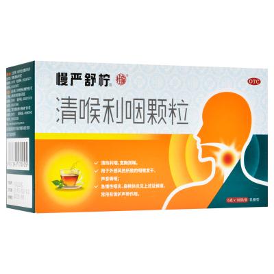 慢嚴舒檸 清喉利咽顆粒5g*18袋/盒清熱利咽,寬胸潤喉。用于外感風熱所致的咽喉發干、聲音嘶啞; 急慢性咽炎、扁桃體炎
