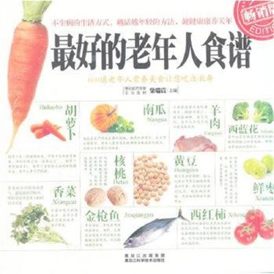 正版书籍 的老年人食谱 9787538878936 黑龙江科学技术出版社