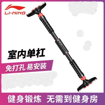 李寧(LI-NING)單杠 引體向上器家用室內健身運動器材單雙杠 家庭門上免打孔成人墻上墻體人體向上單桿