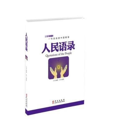 人民語錄Ⅳ(近看2015·一句話說透中國智慧)