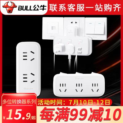 bull公牛插座轉換器無線插排插板不帶線一轉二多功能插頭插座面板多孔一轉三帶分控開關多控開關創意外形3插位