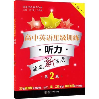 高中英語星級訓練 聽力 高1 D2版總上海交通大學出版社