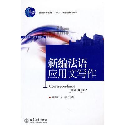 正版现货 新编法语应用文写作 杨明丽,丛 北京大学出版社 9787301122198 书籍 畅销书
