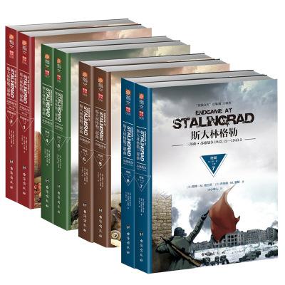 【平裝正版】《斯大林格勒三部曲》第1、2部和3部上下卷(8冊裝)