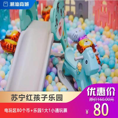 蘇寧紅孩子樂園電玩區樂園1大1小通玩票+80游戲幣