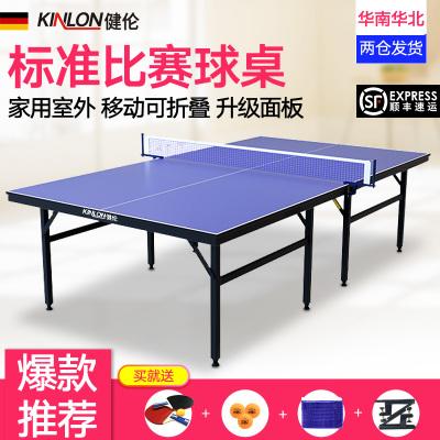 健倫(JEEANLEAN) 乒乓球臺 家用乒乓球臺訓練健身 比賽 乒乓球桌 戶外可折疊乒乓球臺 標準級KL301乒乓球臺
