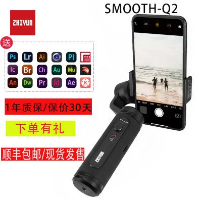 智云Smooth Q2 智能手機穩定器 自拍直播拍攝穩定器 防抖三軸手持云臺