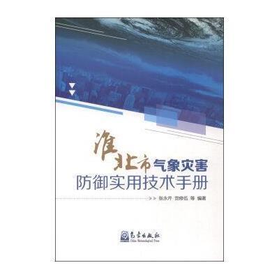 123 淮北市氣象災害防御實用技術手冊