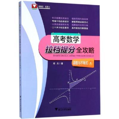 高考數學拉檔提分全攻略(函數與不等式)聞杰9787308180320